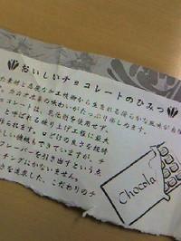 フェアトレードチョコレートの裏紙