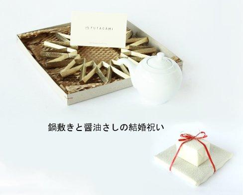 gift_azumaya.jpg