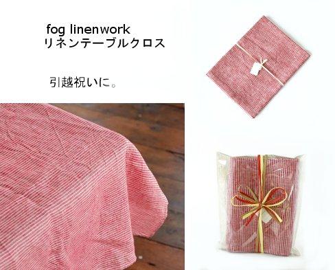 gift_fog.jpg