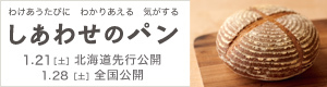 shiawase300_80.jpg